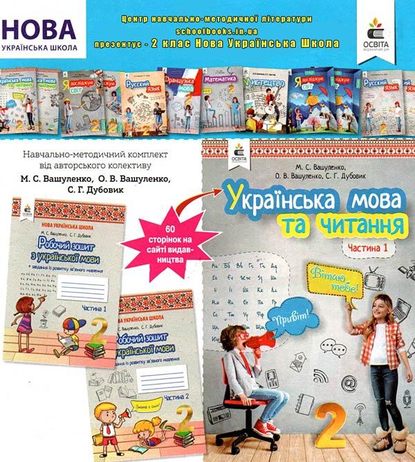 Підручники та зошити 2 клас Нова Українська Школа