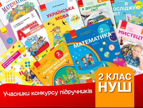 Вибір підручників для 2 класу Нова Українська Школа